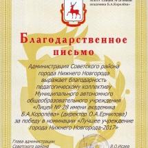29.08.2017 награды_Страница_1