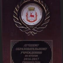 29.08.2017 награды_Страница_2
