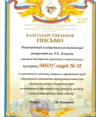 Благодарственное письмо НГТУ им. Алексеева
