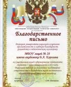 Благодарственное письмо НГТУ им.Алексеева