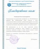 Благодарственное письмо ННГУ им.Лобачевского