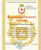 Благодарственное письмо Варенцовой Г.А.