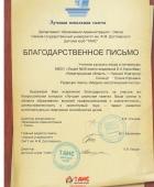 Благодарственное письмо Всероссийский конкурс школьных газет