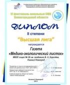 Диплом 2 степени Фестиваль школьных СМИ