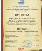 Диплом Газета МЭЛ