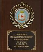 Лучшему ОУ по итогам 2011-2012 года