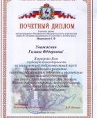 Почетный диплом Мацокина ГФ