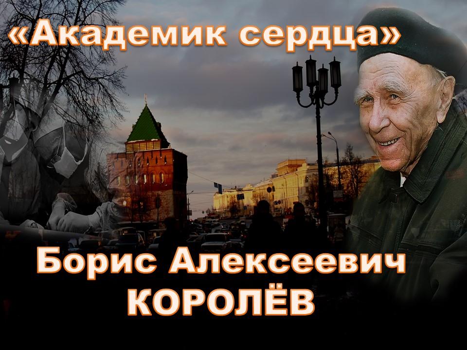 106-летие со дня рождения Б.А.Королёва