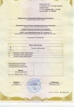 Приложение к свидетельству о гос.аккредитации