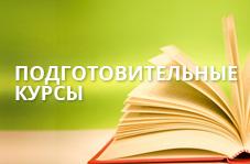 index_podgotovitelniekursi
