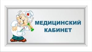 medcab