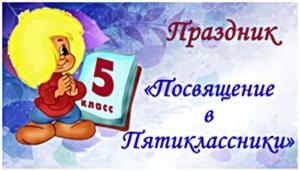 posvyashhenie-v-5