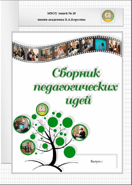 Сборник педагогических идей. Выпуск 1