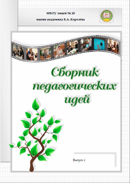 Сборник педагогических идей. Выпуск 2