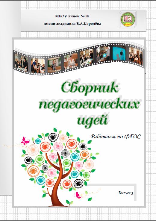 Сборник педагогических идей. Выпуск 3