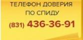 Телефон доверия по СПИДу
